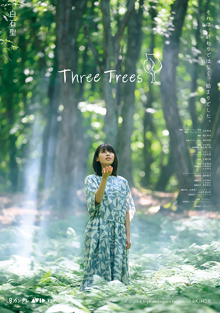 Three Trees movie poster